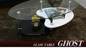 ガラステーブル センターテーブル テーブル ロータイプ ローテーブル ガラス 机 強化ガラス 下棚収納 おしゃれ 丸型 楕円 幅110cm