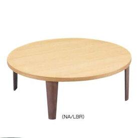 ちゃぶ台 丸テーブル 円卓 折りたたみ 座卓 センターテーブル リビングテーブル 折脚 木製 幅100cm テーブル モダン ウォールナット 北欧 グリーン レット ブルー 直径100cm 送料無料