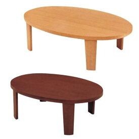 座卓 ローテーブル ちゃぶ台 オーバルテーブル センターテーブル リビングテーブル 楕円 折脚 折りたたみ 木製 幅110cm 円卓テーブル モダン 和風 送料無料