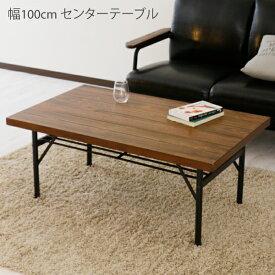 センターテーブル テーブル リビングテーブル ローテーブル 机 幅100cm 収納付 北欧風 シンプル おしゃれ モダン 木製