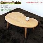 テーブルセンターテーブルローテーブル木製おしゃれアルダー幅120cmナチュラル高さ35cm【送料無料レビューを書いてQuoカードget!!】