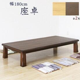 ローテーブル 座卓 和風テーブル ちゃぶ台 モダン 幅180cm 木製 【smtb-ms】 【YDKG-ms】 送料無料