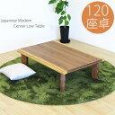 リビングテーブル 座卓 ローテーブル 折りたたみテーブル 幅120cm 完成品 和風 ちゃぶ台 北欧 木製 送料無料
