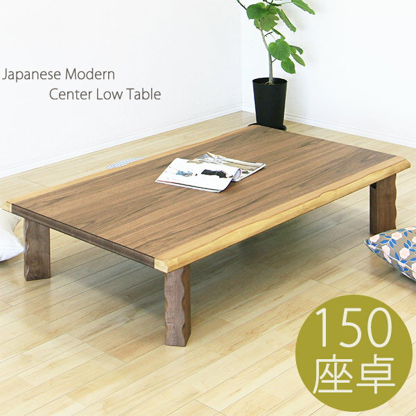 リビングテーブル 座卓 ローテーブル 折りたたみテーブル 幅150cm 完成品 和風 ちゃぶ台 北欧 木製 送料無料
