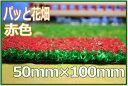 パッと置くだけで簡単 赤色のお花畑が出来上がり!Nゲージ・鉄道模型のレイアウト・ジオラマに!!カラースポンジシーナリー 植栽住宅模型・建築模型にも