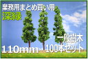 HOゲージサイズ樹木模型 110mm 深緑 100本セット 1/100 1/50住宅模型建築模型にも