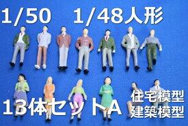 建築模型人形 1/50人形A 人物 鉄道模型のOゲージなどのレイアウトジオラマに!ダイキャストミニカー【メール便可】