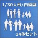 1/30建築模型フィギュア14体 外構設計模型、エクステリア設計に【未塗装】【白模型】