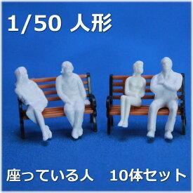 スタディ模型用人形 建築模型1/50模型フィギュア座っている人10体セット Oゲージなどのレイアウトジオラマに!【メール便可】【未塗装】