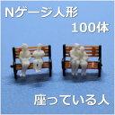 Nゲージ1/150人形未塗装 座っている人 100体セット 白模型・住宅模型 レイアウトジオラマに!Nゲージフィギュアを…