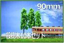 HOゲージレイアウト用樹木模型90mm模型樹木 10本セット 1/100 1/50住宅模型建築模型にも 模型製作学生課題提出 卒業制作卒業設計などなど幅広く活用...
