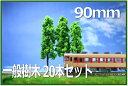 HOゲージレイアウト用樹木模型90mm模型樹木 20本セット 1/100 1/50住宅模型建築模型にも 模型製作学生課題提出 卒業制作卒業設計などなど幅広く活用...