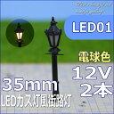 Nゲージレイアウトに模型用LED街路灯01 ノスタルジックなガス灯風街路灯を 2本セット35mm Nゲージのレイアウトやジオラマに LEDNゲージHOゲージ模型...