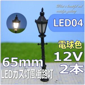 LED街路灯模型65mmガス灯風 ヨーロッパ風ジオラマレイアウトにOゲージ、ナローゲージにもノスタルジック街灯模型led04【Nゲージ】【HOゲージ】【鉄道模型】【ジオラマ】【レイアウト】