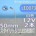 NゲージLED街灯模型シャープでスタイリッシュなデザイン 白色チップLED付きの街灯2本セットシルバー 50mm Nゲージの…