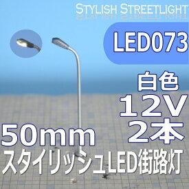 スタイリッシュLED街路灯 50mm 白色 2本セット led073
