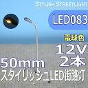 Nゲージレイアウト用LED街灯模型シャープでスタイリッシュなデザイン 電球色チップLED付きの街灯2本セット 50mm Nゲ…