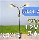模型用LED街路灯二股式2本セット電球色Nゲージレイアウトにグリーンベルトや大通り、ジオラマ模型ミニチュア照明led14_2【Nゲージ】【HOゲージ】【鉄道模型...