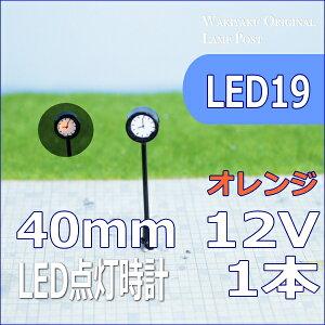 模型LED時計 Nゲージレイアウトパーツ待ち合わせ場所には時計を led19【模型LED】【鉄道模型】【ジオラマ素材】【レイアウト素材】