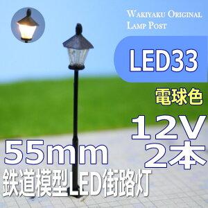 LED街路灯模型 商店街やレトロな街Nゲージ 昭和の情景ジオラマにled33【模型LED】【鉄道模型】【ジオラマ素材】【レイアウト素材】