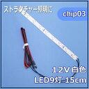 模型用テープLED照明 隙間の狭い模型にオススメのチップLED1シート白色 12Vで利用できる模型用LED 3シート 9個のLEDを搭載 模型用電飾 ドールハウ...