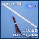 模型用テープLED照明 鉄道模型NゲージホームストラクチャーのLED照明 隙間の狭い模型にオススメのチップLED4シート白…