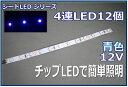 模型用テープLED照明 隙間の狭い模型にオススメのチップLED1シート青色 12Vで利用できる模型用LED 4シート 12個のLEDを搭載模型用電飾 スケールモ...