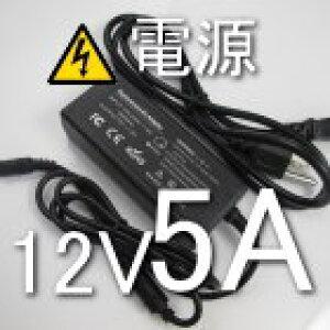 模型用12V5Aアダプター テープLEDから鉄道模型、ジオラマ制作など広範囲で利用可能なスイッチングアダプター