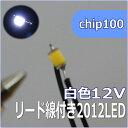 Chip100n