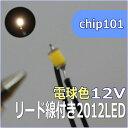 Chip101n