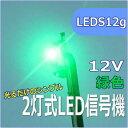 Nゲージ2灯式信号機 青(緑) LED光るだけシンプルLED電飾シリーズ【情景小物】【Nゲージ信号機】