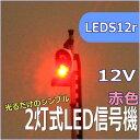 Nゲージ2灯式信号機 赤色 LED光るだけシンプルLED電飾シリーズ【情景小物】【Nゲージ信号機】