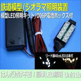 模型LED照明キット 並列接続ユニット006P電池ボックス付き Nゲージなどの鉄道模型レイアウトでLED照明夜景を楽しむなら並列接続ユニットをハンダ付けなし!簡単電飾並列接続基板