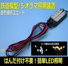 模型LED照明キット LED10本付き Nゲージなどの鉄道模型レイアウトでLED照明夜景を楽しむなら並列接続ユニットをハンダ付けなし!簡単電飾並列接続基板
