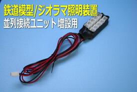 模型LED照明キット単品 Nゲージなどの鉄道模型レイアウトでLED照明夜景を楽しむなら並列接続ユニットをハンダ付けなし!簡単電飾並列接続基板