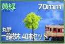 HOゲージNゲージ向け樹木模型 一般街路樹丸型 樹木70mm 40本セット 黄緑 緑あふれるレイアウトに!鉄道模型1/50住宅模型建築模型 ミニチュア樹木ジオラ...