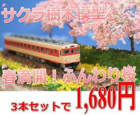 Nゲージにピッタリなピンク×白のさくら樹木模型3本セット レイアウトやジオラマでサクラの名所を作りませんか? 1/100、1/50建築模型住宅模型にも!サクラ桜樹木模型