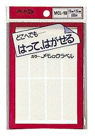ヤマト カラーメモックラベル18×50mm 白 MCL-18-5 ラベルシール【メール便対応可】【あす楽対応】| ラベルシール インデックス ラベル 多用途 ラベルシール 分類 整理 シール 事務用品 ラベルシール 貼ってはがせる ラベルシール ロッカー