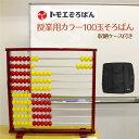 教授用カラー100玉そろばん収納ケース付き 送料無料 100玉そろばん 教材トモエ算盤 幼児 キッズ 子供 こども 2歳 3歳 …