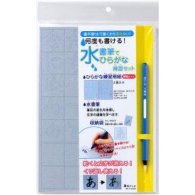 あかしや 水書筆でひらがな 水書き みずかき 水かき メール便送料無料 習字セット 書道セット 習字道具セット 書初めセット