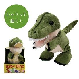 ベイビーダイナソー 恐竜 (プレゼント 2歳 3歳 4歳 5歳 プレゼント 誕生日 話す しゃべる ぬいぐるみ犬 ペット 動くぬいぐるみ おしゃべりぬいぐるみ 恐竜のぬいぐるみ プードル おもちゃ 小学生 男の子 動物)