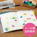 ヤマト CHIGIRU seal フィルムフセン 【メール便 送料無料】チギル ちぎる チギルシール ちぎるシール 付箋 ふせ…