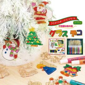 ヤマト グラスデコ クリスマスオーナメント セット クリスマスツリーオーナメント 手作り ハンドメイド ガラス絵具 プレゼント 3歳 4歳 5歳 6歳 クリスマス オーナメント 絵の具 絵具 クリスマスツリー グラスデコ ステンドグラス