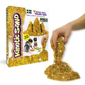 ラングス キネティックサンド ゴールド 室内用お砂遊び 動く砂 プレゼント 知育玩具 4歳 5歳 6歳 7歳 プレゼント ギフト
