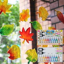 グラスデコ14色セット GDS14 ガラス絵の具 ステンドグラス 小学生 自由研究 低学年 高学年 女の子 男の子 工作 キット 自由研究 子供会 シール デコレーション 工作 ガラス スイーツデコ 絵の具 絵具 【あす楽対応】