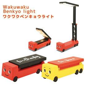 ワクワクベンキョウライト wakuwaku benkyo light デスクライト USB スタンドライト テーブルランプ スタンドライト 卓上スタンド 子供 デスクスタンド プレゼント おもちゃ 勉強机 調光 調色