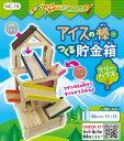 夏休み工作キット アイスの棒で作る貯金箱 ツリーハウス(自由研究 自由工作 小学生 夏休み 子供 牛乳パック)