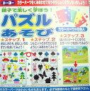パズルあそび 学ぶ 遊ぶ 体験 入園 園児 図形 組立て【知育玩具】【学習】【幼児】