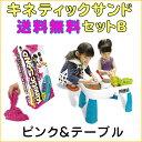 キネティックサンド ピンク色 テーブルセット テーブル スコップ プレゼント