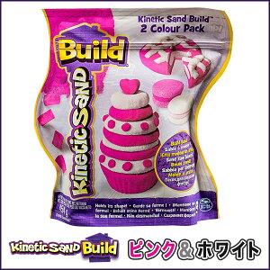 キネティックサンドビルド 2色パック ピンク&ホワイト(キネティックサンド 新製品 お砂遊び プレゼント)4歳 5歳 6歳 7歳 プレゼント